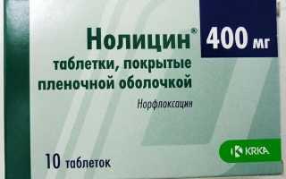 Нолицин: заменители и аналоги препарата, состав