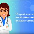 Видео про острый цистит и воспаление мочевого пузыря
