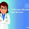 Нолицин: видеоинструкция по применению при цистите