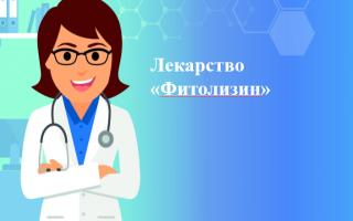 Фитолизин: видеоинструкция по применению, состав препарата