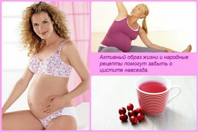 Опасен ли цистит при беременности и чем?