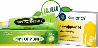 канефрон и фитолизин