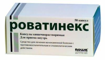 Роватинекс